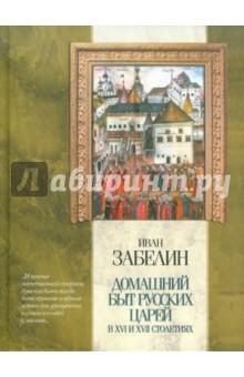 Домашний быт русских царей в XVI и XVII столетиях - Иван Забелин
