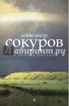 В центре океана - Александр Сокуров изображение обложки