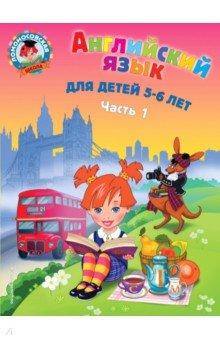 Английский язык: для детей 5-6 лет. В 2 частях. Часть 1 - Татьяна Крижановская