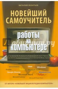 Новейший самоучитель работы на компьютере 2012 - Виталий Леонтьев