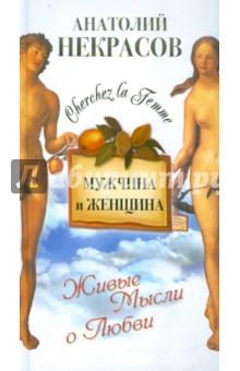 Мужчина и Женщина, или Cherchez La Femme - Анатолий Некрасов