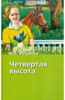 четвёртая высота картинки из книги