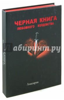 Чёрная книга любовного колдовства - Амазарак