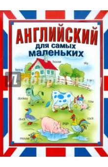 Английский для самых маленьких - Мария Иванова