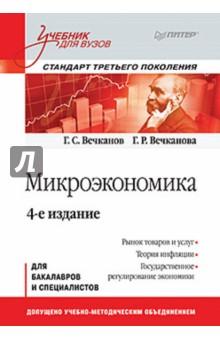 Микроэкономика - Вечканов, Вечканова