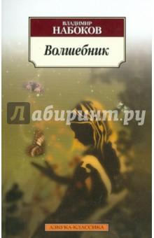 Волшебник - Владимир Набоков