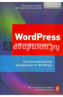 WordPress для профессионалов - Трис Хассей