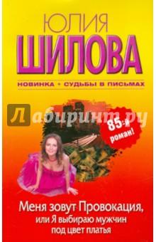 Купить Юлия Шилова: Меня зовут Провокация, или Я выбираю мужчин под цвет платья ISBN: 978-5-271-39691-5