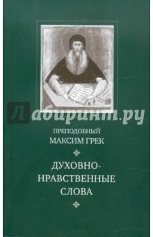 Духовно-нравственные слова - Максим Преподобный