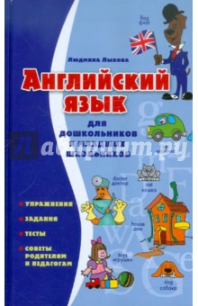 Английский язык для дошкольников и младших школьников - Людмила Лыкова