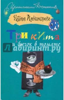 Три кита и бычок в томате - Наталья Александрова