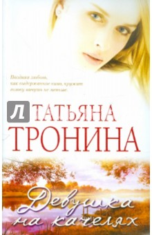 Девушка на качелях - Татьяна Тронина