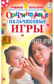 Оригинальные пальчиковые игры - Елена Черенкова
