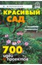 Надежда Дубровская - Красивый сад. 700 идей и проектов обложка книги