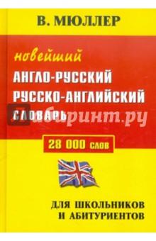 Новейший англо-русский, русско-английский словарь. 28 000 слов. Для школьников и абитуриентов - Владимир Мюллер