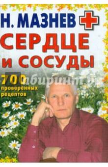 Сердце и сосуды. 700 проверенных рецептов - Николай Мазнев