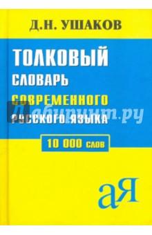 Толковый словарь современного русского языка. 10 000 слов - Дмитрий Ушаков