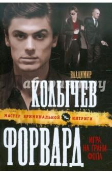 Форвард: Игра на грани фола - Владимир Колычев изображение обложки