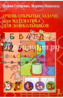 Открытые задачи, или Математика для дошкольников - Стеценко, Машовец