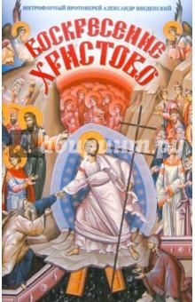 Воскресение Христово - Александр Введенский