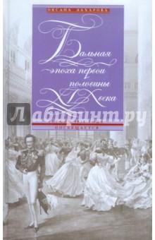 Купить Оксана Захарова: Бальная эпоха первой половины XIX века. Героям 1812 года посвящается ISBN: 978-5-227-03248-5