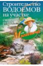 Николай Звонарев - Строительство водоемов на участке своими руками обложка книги