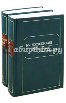 Дневник писателя. Компл в 2-х томах - Федор Достоевский