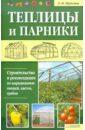 Людмила Шульгина - Теплицы и парники. Строительство и рекомендации по выращиванию овощей, цветов, грибов обложка книги