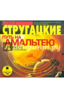 Купить аудиокнигу: Аркадий и Борис Стругацкие. Путь на Амальтею. Повести и рассказы (CDmp3, читает Владимир Левашёв, на диске)
