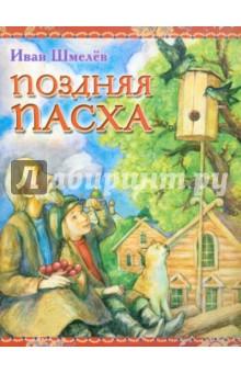 Поздняя Пасха - Иван Шмелев
