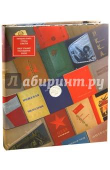 Парадная книга Страны Советов - Карасик, Морозов, Снопков
