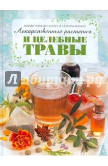 Лекарственные растения и целебные травы - Лопес, Маньес