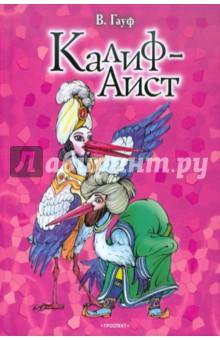Купить Гауф, Гримм: Калиф-аист ISBN: 978-5-392-01984-6