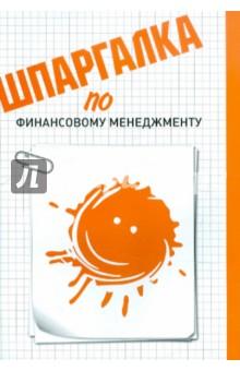 Шпаргалка по финансовому менеджменту - Анна Фирсова