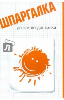 Шпаргалка. Деньги, кредит, банки - Людмила Мамаева