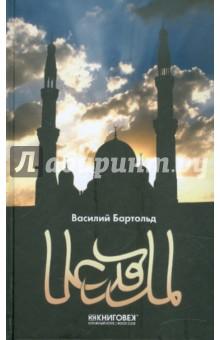 Ислам. Культура мусульманства. Мусульманский мир - Василий Бартольд
