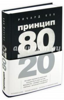 Принцип 80/20 - Ричард Кох