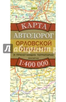 Карта автодорог Орловской области