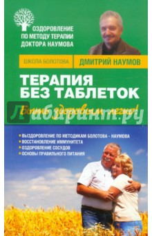 Терапия без таблеток. Быть здоровым легко! - Дмитрий Наумов
