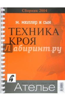 Сборник М.Мюллер и сын. Техника кроя. 2004 г.