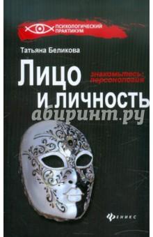 Лицо и личность, или Знакомьтесь: персонология - Татьяна Беликова