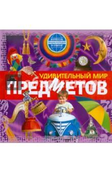 Удивительный мир предметов - Шейнина, Стратиенко