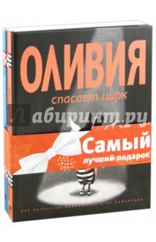 Оливия: Комплект из 3-х книг - Ян Фалконер