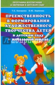 Преемственность в формировании художественного творчества детей в детском саду и начальной школе - Комарова, Зырянова