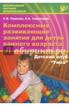 Комплексные развивающие занятия для детей раннего возроста. Детский клуб Умка - Павлова, Савинцева