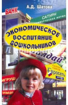 Экономическое воспитание дошкольников - Анна Шатова