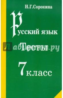 Русский язык. Тесты. 7 класс. Учебное пособие - Наталья Сорокина