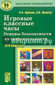 Игровые классные часы: Основы безопасности жизнедеятельности - Карпова, Малегон