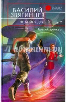 Не бойся друзей. В 2-х томах. Том 2: Третий джокер - Василий Звягинцев