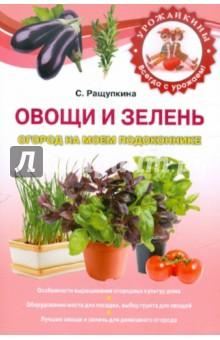Овощи и зелень. Огород на моем подоконнике - Светлана Ращупкина